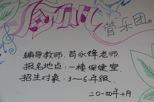 武术社团宣传海报手绘